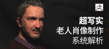 超写实老人肖像制作全过程解析