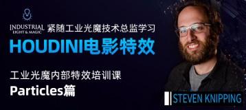 【VFX灵动】紧随工业光魔总监学习HOUDINI特效技术—Particle粒子篇【英音中字】