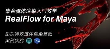 RealFlow for Maya集合流体渲染案例实战教学