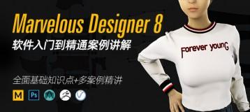 Marvelous Designer8软件入门到精通案例讲解教学