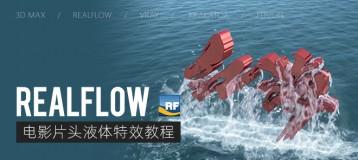 Realflow文字出海电影片头液体特效教程【案例课程】