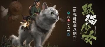 影视静帧概念《驭猫少女》流程制作教学【英音中字】