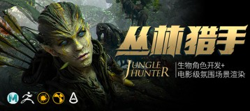 《丛林猎手》电影级生物角色开发+氛围场景渲染【高级案例实战|英音中字】