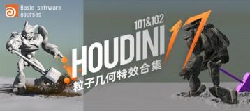 Houdini 17—粒子几何特效合集【英音中字】