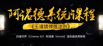 C4D阿诺德(Arnold)渲染器系统课程