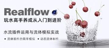 Realflow for C4D 玩水高手养成从入门到进阶【流体模拟】