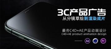 C4D+AE产品动画设计《3C产品广告大片》从分镜草绘到渲染成片系统教学【单挑影视达人】