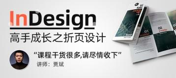 InDesign CC 2015高手成长之设计制作画册