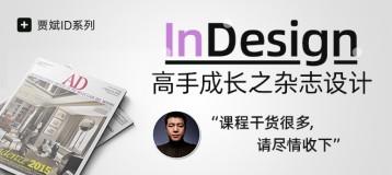 InDesign CC 2015 高手成长之设计制作杂志