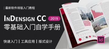 InDesignCC2019零基础入门自学手册