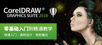 CorelDRAW2018——零基础入门到精通教程