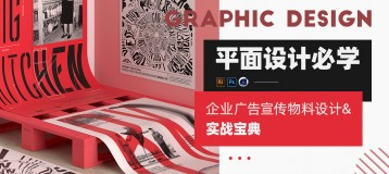 企业广告宣传物料设计实战宝典【线下物料】