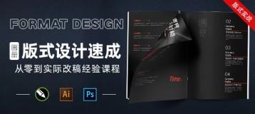 《画册版式设计速成》从零到实际改稿经验课程【版式实战】