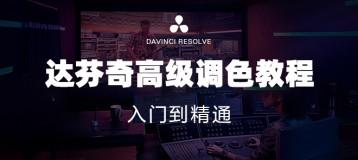 DaVinci Resolve11调色入门到精通