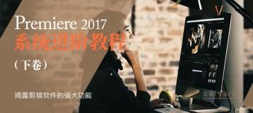 Premiere Pro CC2017进阶教程(下)