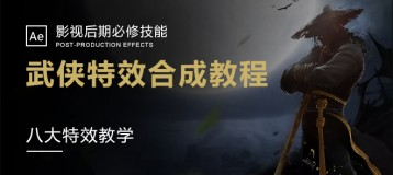 AE制作武侠特效合成视频教程