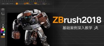 ZBrush2018中文版从入门到精通深入教学