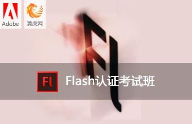 Flash认证考试班