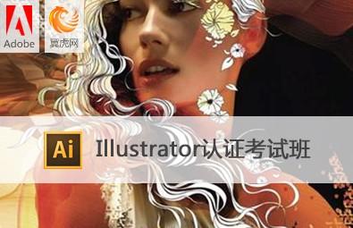 Illustrator认证考试班