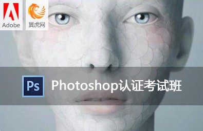 Photoshop认证考试
