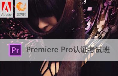 Premiere Pro认证考试班