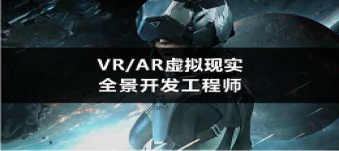 VR/AR虚拟现实全景开发