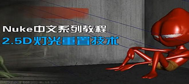 Nuke中文系列教程-2.5D灯光重置技术
