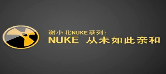 《nuke从未如此亲和》101