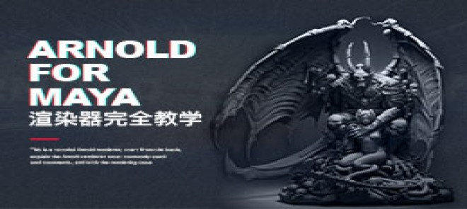 Arnold for maya渲染器完全教学(免费卷)