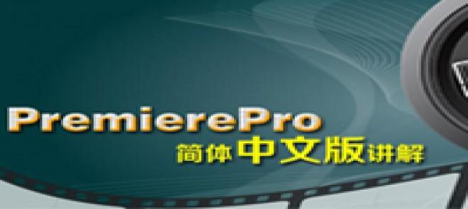 PremierePro实例篇