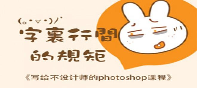 photoshop字里行间的规矩