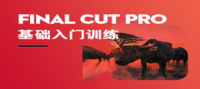 Final Cut Pro 10.2.x基础入门训练教程