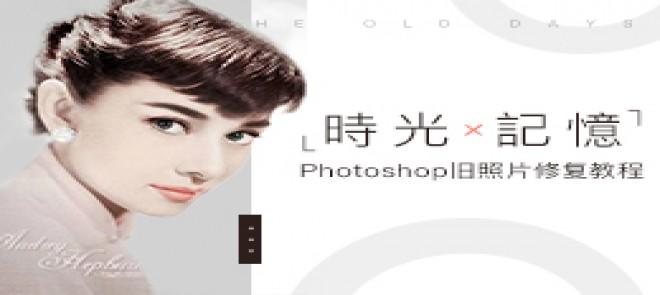Photoshop照片修复教程