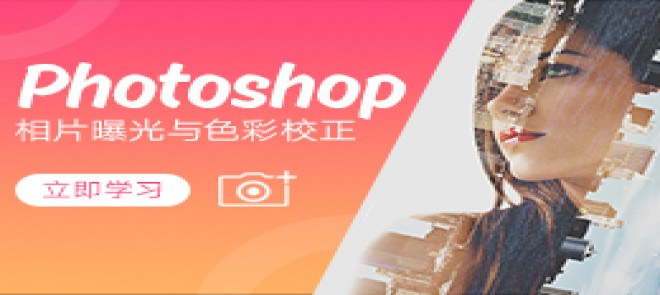 Photoshop相片曝光和色彩校正教程