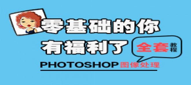 PS图像处理全套视频教程