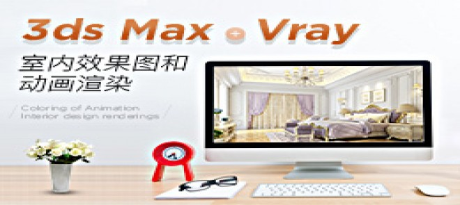 3ds Max和Vray室内效果图和动画渲染