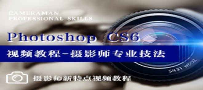 Photoshop CS6视频教程 - 摄影师专业技法
