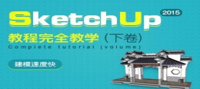 sketchup2015教程完全教学·下卷(持续更新中)