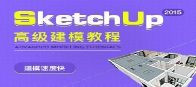 Sketchup2015高级建模技巧与实例教学