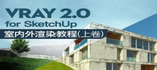 VRay 2.0 for SketchUp 室内外渲染基础入门到高级教程·上卷(持续更新中)