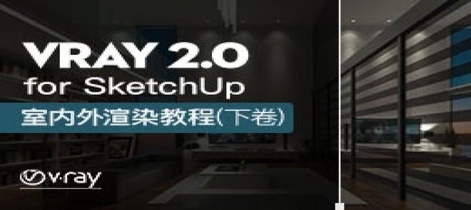 VRay 2.0 for SketchUp 室内外渲染基础入门到高级教程·下卷(持续更新中)