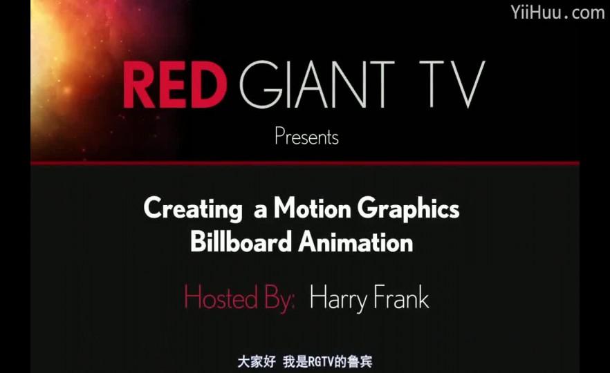 AE-Billboard MTV公告牌包装效果 Harry Frank主讲