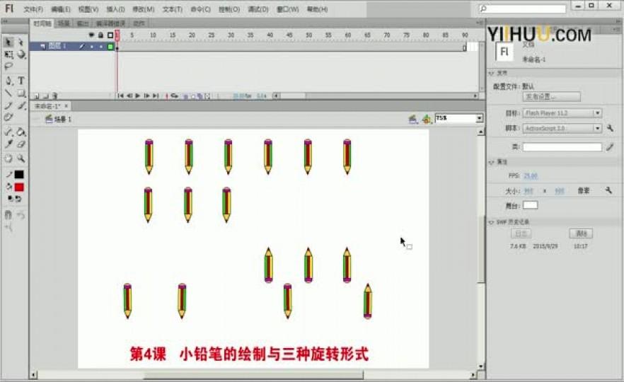 课时5:第5课《彩色小铅笔的跳跃与喘息》