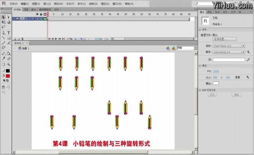 课时4:第4课《彩色小铅笔的旋转动画制作》