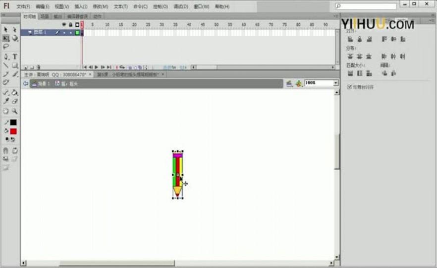 课时6:第6课《彩色小铅笔摇头摆尾翘翘板动画》