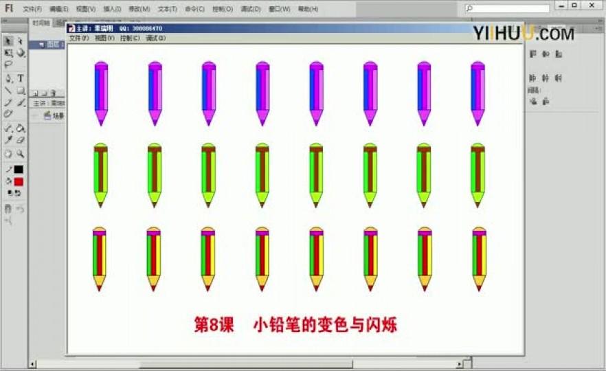 课时8:第8课《彩色小铅笔变色闪烁的动画》