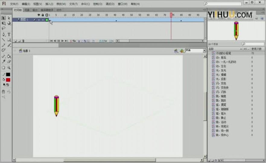 课时11:第11课《彩色小铅笔游动的动画》