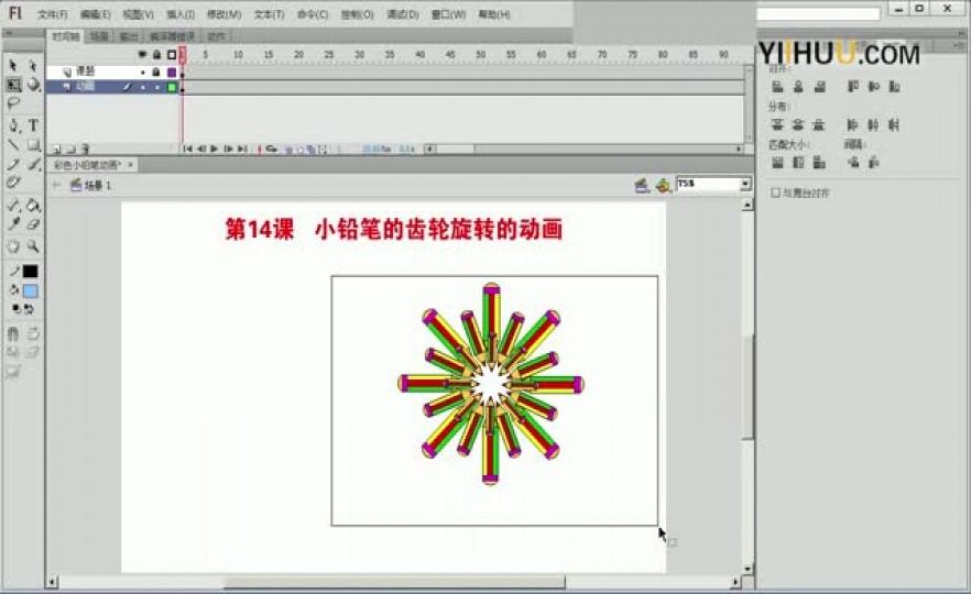 课时14:第14课《彩色小铅笔齿轮旋转动画》