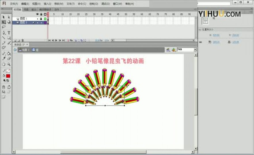 课时22:第22课《彩色小铅笔像昆虫飞的动画》