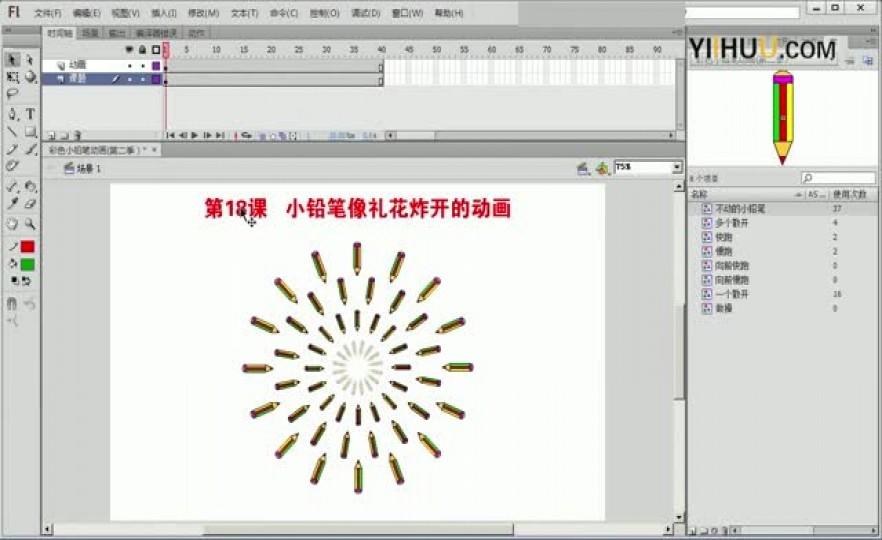 课时19:第19课《彩色小铅笔画心的动画》